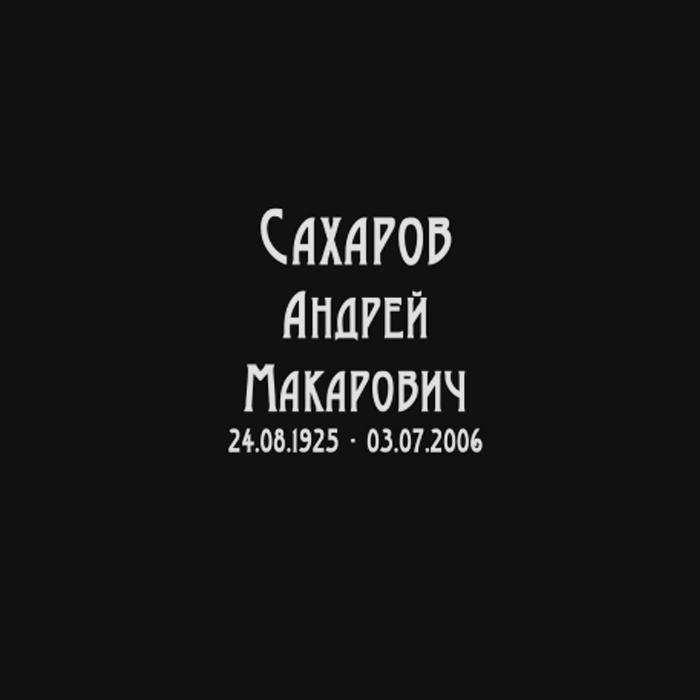 Шрифт №2